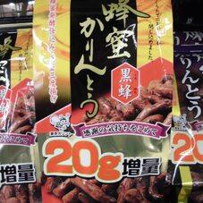 蜂蜜かりんとう 黒蜂 158円(税抜)