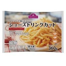 フレンチフライドポテトシューストリングカット 178円(税抜)