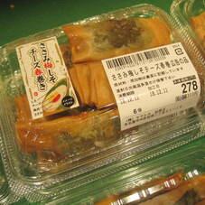 ささみ梅しそチーズ春巻 278円(税抜)