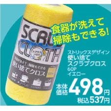 使い捨て スクラブクロス 498円(税抜)