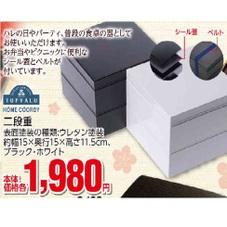 二段重 1,980円(税抜)