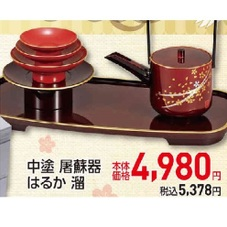 中塗 屠蘇器 はるか溜 4,980円(税抜)