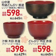 山中塗 布袋どんぶり栃塗 598円(税抜)