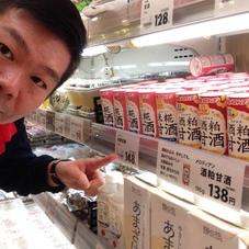 米糀甘酒 148円(税抜)