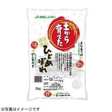 土から育てた秋田ひとめぼれ 1,680円(税抜)