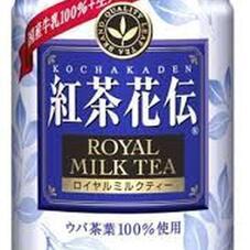 紅茶花伝ロイヤルミルクティ 42円(税抜)
