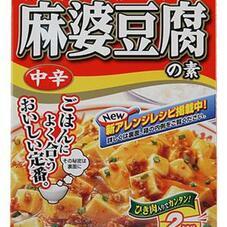麻婆豆腐の素(各) 138円(税抜)