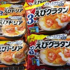 えびグラタン・えびドリア 299円(税抜)