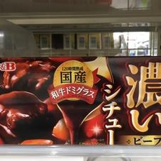 濃いシチュー(クリーム・ビーフ) 189円(税抜)