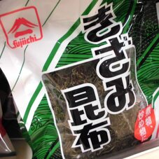 きざみ昆布 168円(税抜)