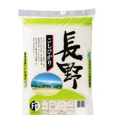 長野こしひかり 3,350円(税抜)
