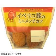イベリコ豚のミニメンチカツ 280円(税抜)
