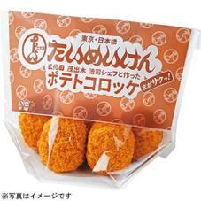 たいめいけん監修 ポテトコロッケ 280円(税抜)