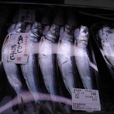 真いわし丸干し 198円(税抜)