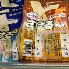 さけるチーズ(プレーン・スモーク) 179円(税抜)