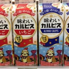 味わいカルピス(プレーン・いちご) 119円(税抜)