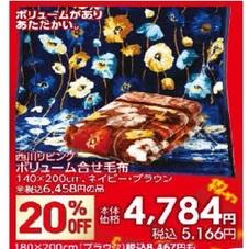 ボリューム合せ毛布 4,784円(税抜)
