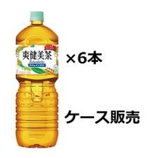 爽健美茶 698円(税抜)