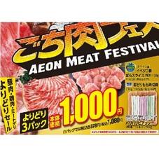 豚肉・鶏肉・ミートデリ よりどりセール 1,000円(税抜)