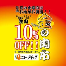 毎週金曜日は「金の肉市」! 10%引