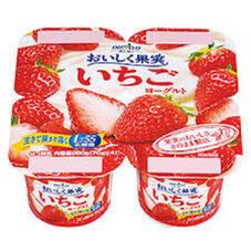 おいしく果実ヨーグルトいちご・ブルーベリー・フルーツミックス・キウイ・みかん 98円(税抜)