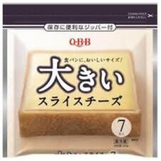 大きいスライスチーズ・大きいとろけるスライス・料理を彩る大きいスライス 148円(税抜)