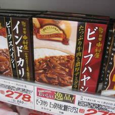 ビーフハヤシ たっぷり牛肉と濃厚デミグラス 278円(税抜)