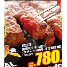 黒毛和牛もも部位(ステーキ・焼肉・すき焼き用) 780円(税抜)
