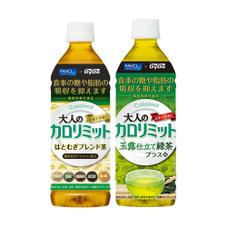 大人のカロリミット 137円(税抜)