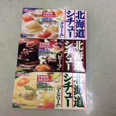 北海道シチュー(クリーム コーンクリーム ビーフ) 188円(税抜)