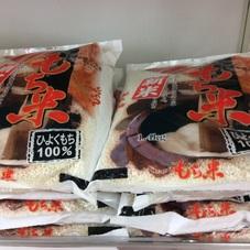ひよくもち(もち米) 598円(税抜)