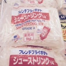 シューストリングポテト 298円(税抜)