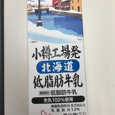 小樽工場発北海道低脂肪牛乳 98円(税抜)