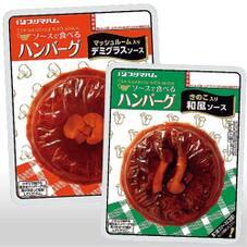 ソースで食べるハンバーグ(デミグラス・和風) 58円(税抜)