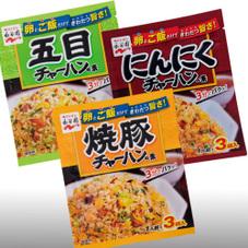 チャーハンの素(五目・にんにく・焼豚) 58円(税抜)