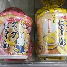 スープはるさめかきたま 99円(税抜)