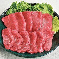 牛肉赤身ももランプステーキ 177円(税抜)