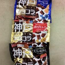 神戸ローストショコラチョコレート 198円(税抜)