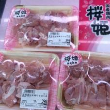 国産桜姫鶏ももカット肉 398円(税抜)