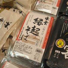 縁起八割そばつゆ付 798円(税抜)