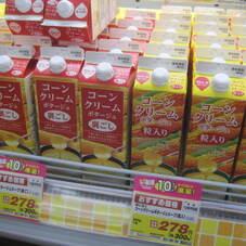 コーンクリームポタージュスープ(粒入り)(裏ごし) 278円(税抜)