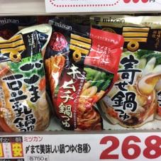〆まで美味しい鍋つゆストレート 248円(税抜)