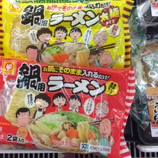 マルちゃん鍋用ラーメン(オリジナル.太麺) 158円(税抜)