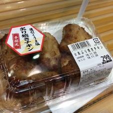 あぶり焼きチキン 298円(税抜)