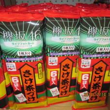 さけ茶づけ 98円(税抜)
