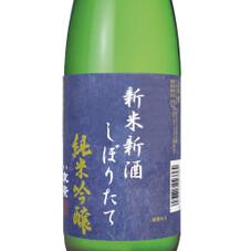 新酒しぼりたて純米吟醸 1,200円(税抜)