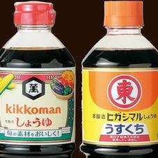 キッコーマン●こいくち醤油旬ボトル ヒガシマル●うすくちしょうゆ 188円(税抜)