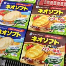 ネオソフト(オリジナル.コクのあるバター風味) 168円(税抜)