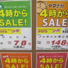 にんじん 78円(税抜)