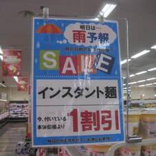 インスタント麺 10%引